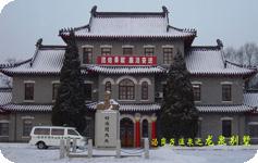 Клиника Горизонт в Китае